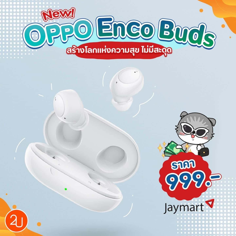 OPPO Enco Buds หูฟังไร้สาย เสียงนุ่ม คุณภาพดี ราคา 999.-