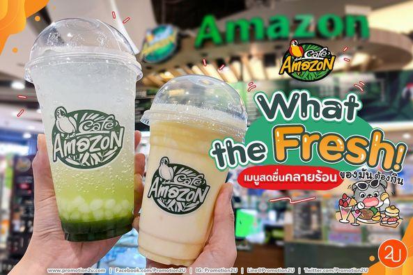 """เมนูใหม่! Cafe Amazon """"What the Fresh!"""" เครื่องดื่มเลมอน 2 สไตล์ คลายร้อน"""