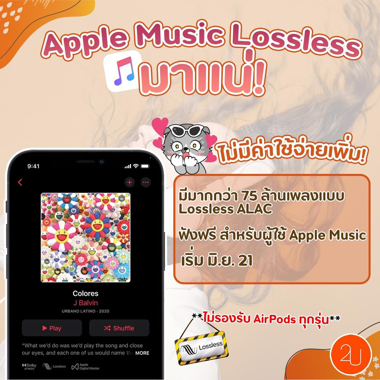 มาแน่!!! Apple Music Lossless ฟังเพลงฟรี มิ.ย. 64 นี้ เจอกัน!~
