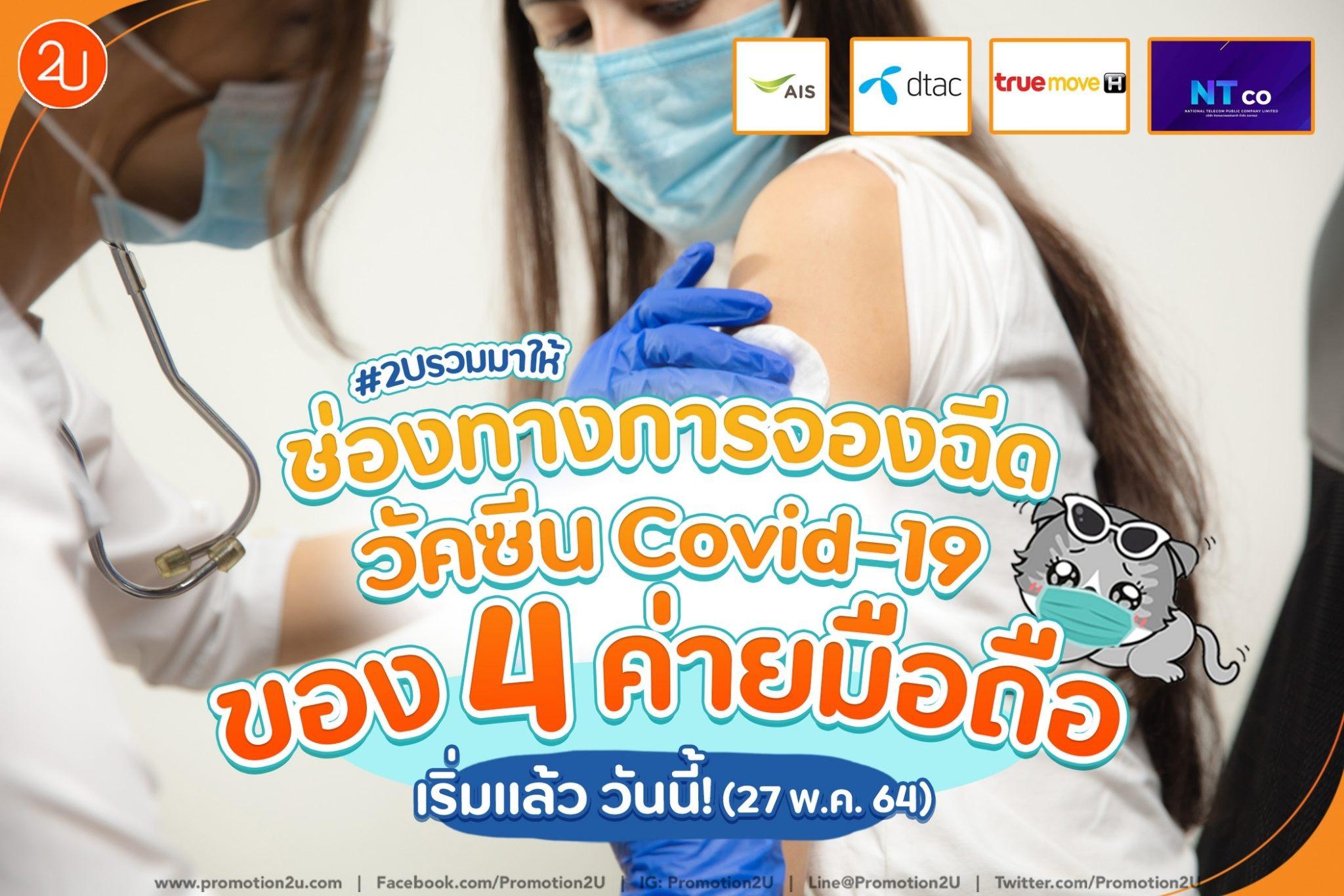 เปิดช่องทาง ลงทะเบียนจองฉีดวัคซีนโควิด-19 ผ่าน 4 ค่ายมือถือฟรี!