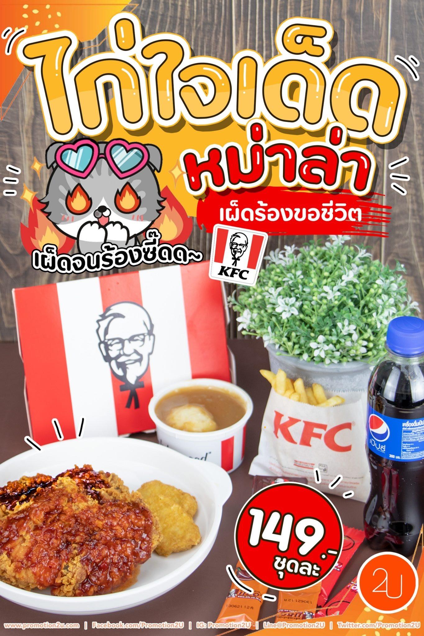 ท้าให้ลอง! KFC ไก่ใจเด็ด เผ็ดแซ่บทะลุปรอท เริ่มต้น 79.- (- 9 มิ.ย.64)