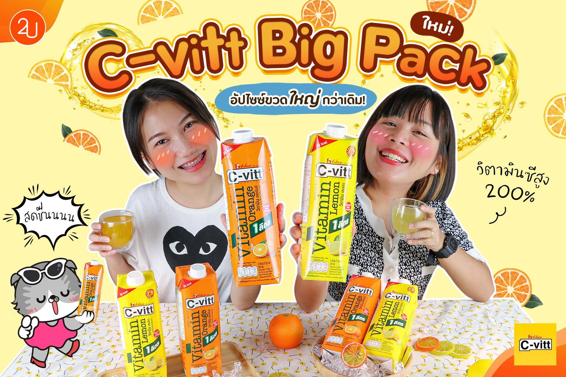 ใหม่! C-Vitt Big pack อัปไซซ์ใหม่ใหญ่บิ๊กเบิ้ม วิตามินซีสูงถึง 200%‼️