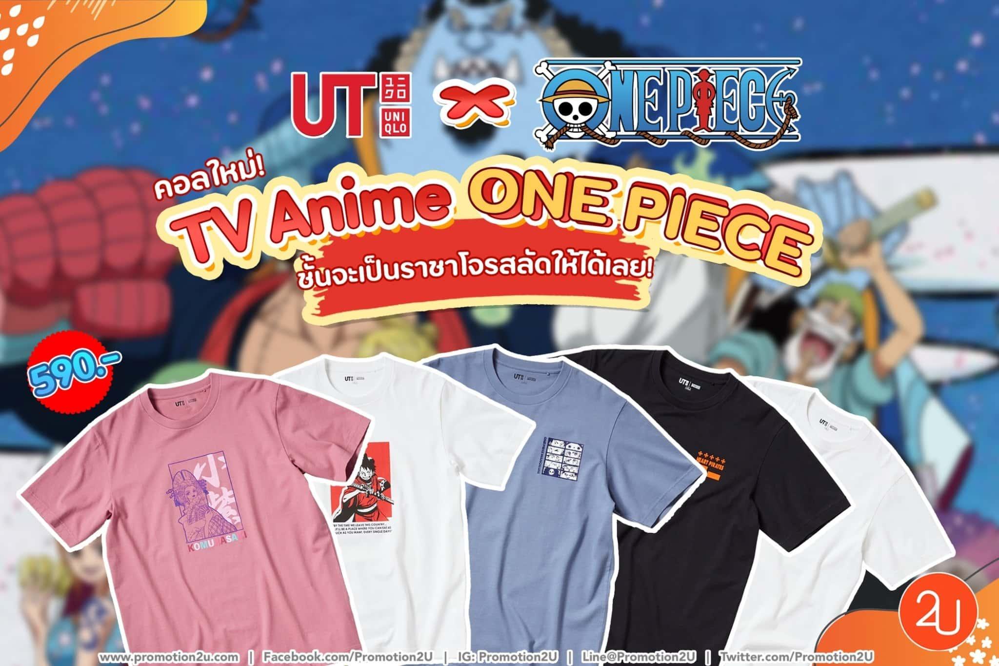 Uniqlo x ONE PIECE คอลใหม่! โจรสลัดหมวกฟางและเหล่าก๊วนเพื่อน~