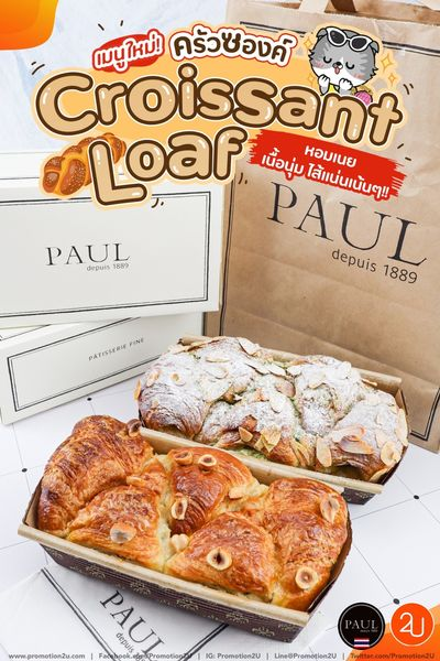 PAUL เมนูใหม่! Croissant loaf สาวกครัวซองค์ ห้ามพลาด!!