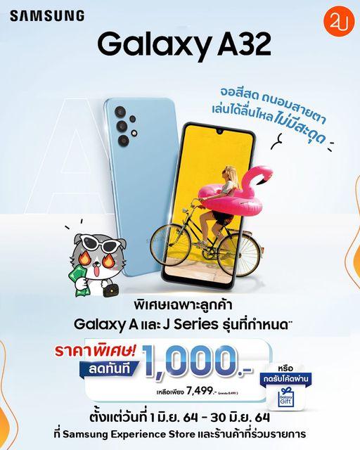 ลูกค้า Samsung ช้อป Galaxy A32 วันนี้มีส่วนลดพิเศษทันที 1,000 บาท!