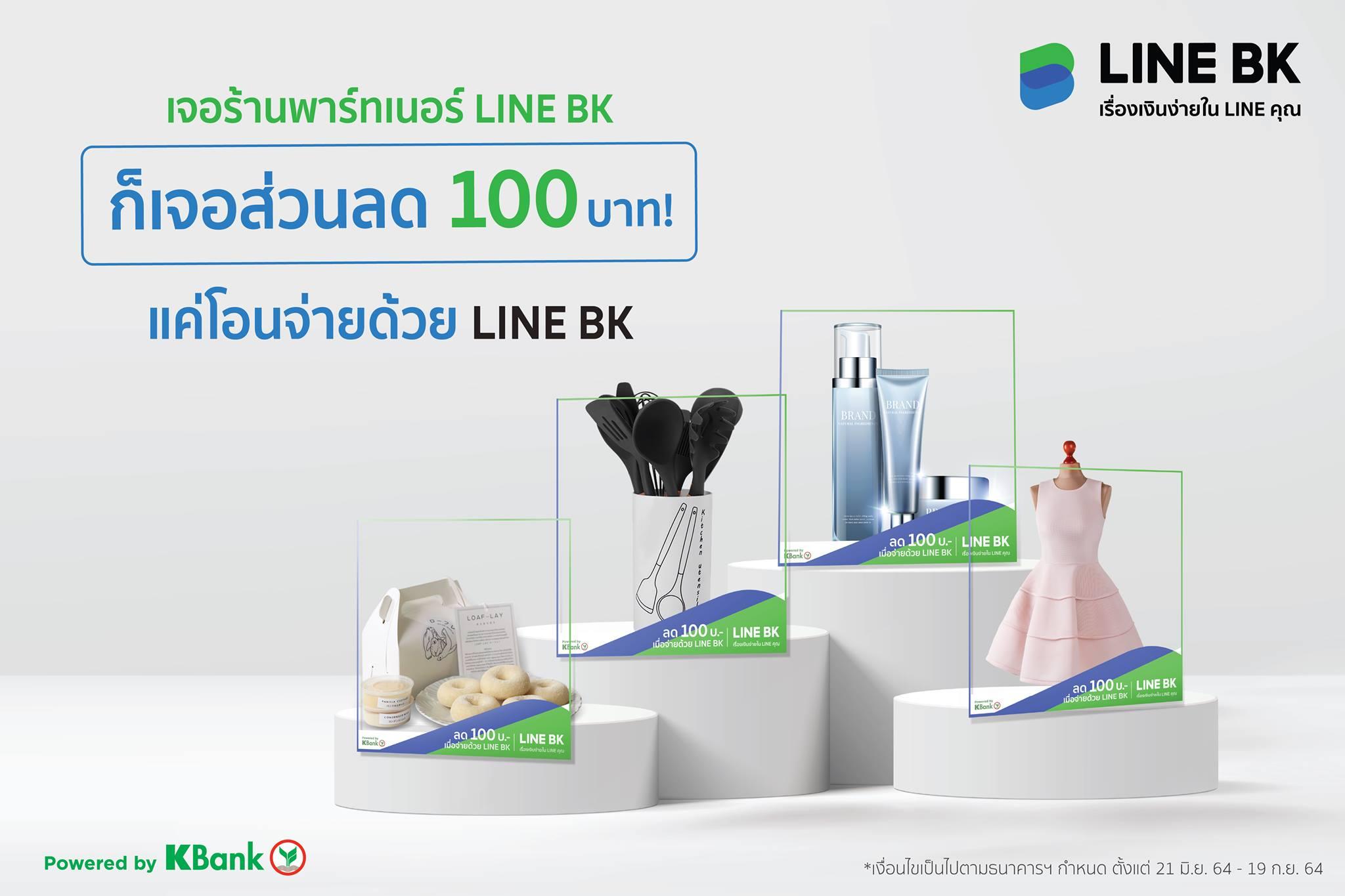 ช้อปออนไลน์สุดคุ้ม โอนง่าย จ่ายด้วย  LINE BK ได้ส่วนลดทันที 100.- ทุกวัน!