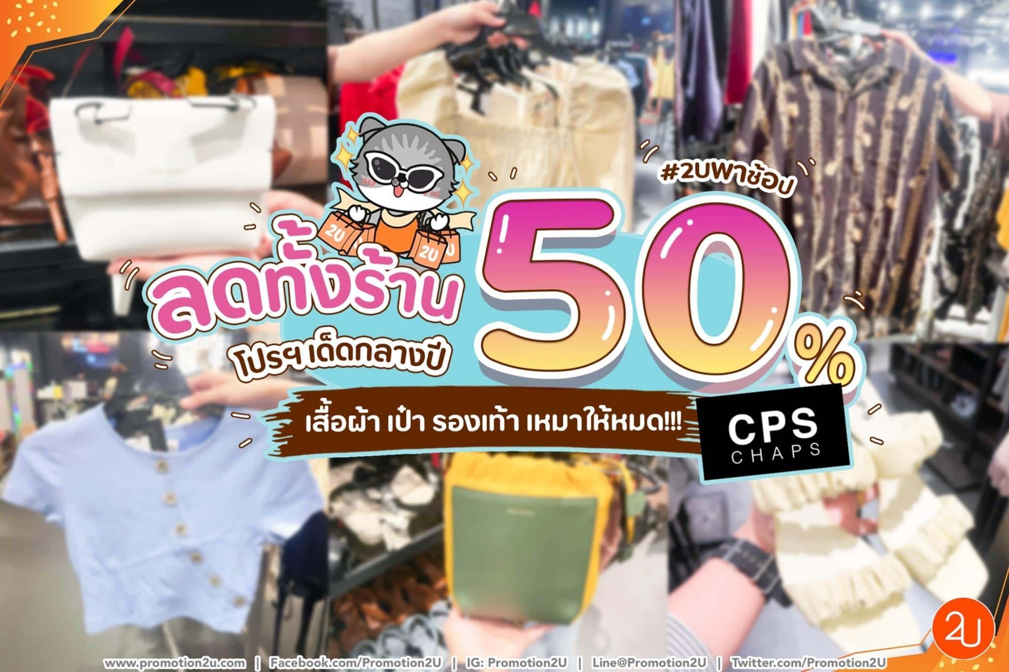 ลดแหลกกลางปี CPS จัดโปรฯ ลดทั้งร้าน 50% เกียมตังค์ช้อปด่วน!!