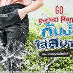 ที่สุดของกางเกง! GQ Apparel PerfectPants™ เอาอยู่ทุกสถานการณ์