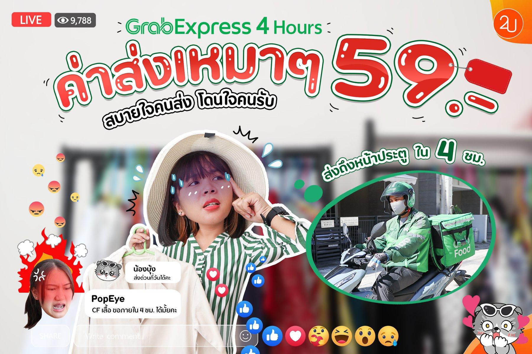 GrabExpress 4 Hours ส่งด่วนภายใน 4 ชม. ค่าส่งเหมาๆ 59.-