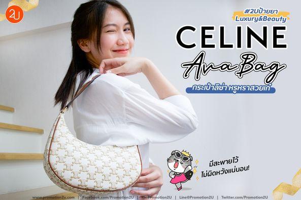 2Uป้ายยา CELINE Ava bag สีใหม่! สวยเก๋ ตามรอย ลิซ่า Blackpink