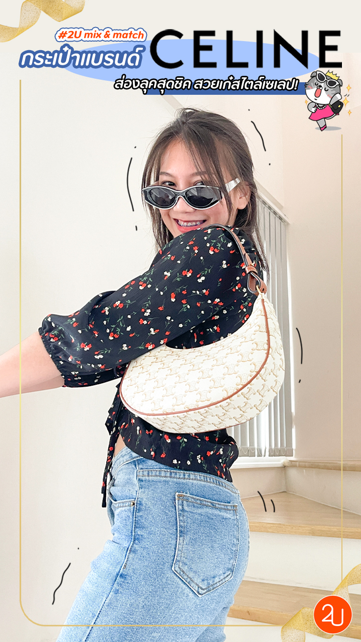 Mix and Math ลุคสุดปังตามรอยลิซ่ากับ CELINE Ava bag สีใหม่!
