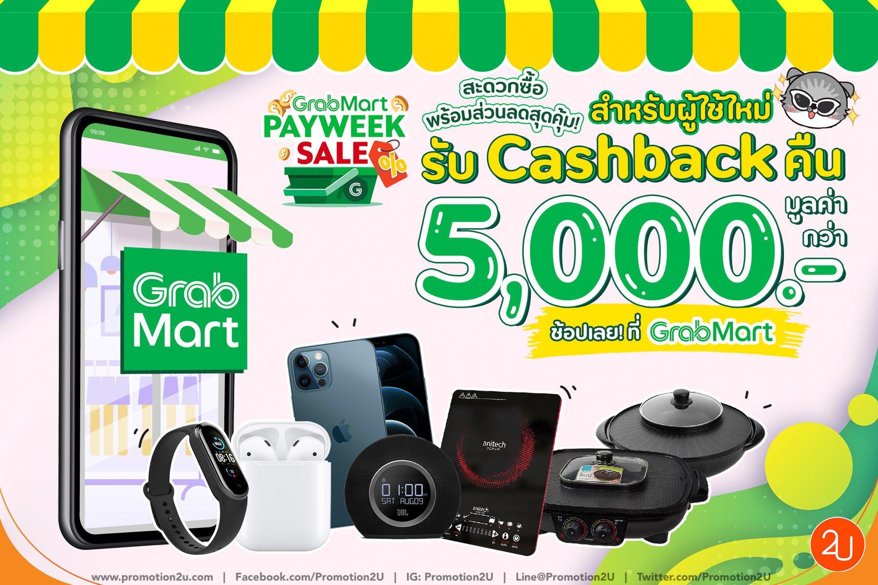 สะดวกซื้อ พร้อมส่วนลดสุดคุ้ม GrabMartPayWeek ผู้ใช้ใหม่รับ Cashback คืนมูลค่ากว่า 5,000.-