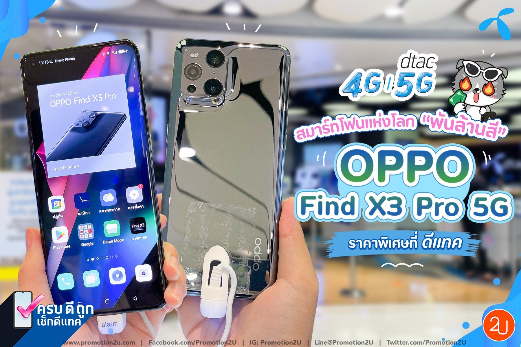 """สุดคุ้ม! ซื้อสมาร์ทโฟนแห่งโลก """"พันล้านสี"""" OPPOPro 5G Find X3 ที่ดีแทค รับสิทธิพิเศษเพียบ!"""