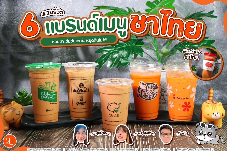 2Uรีวิว ชาไทยเมนูฮิต 6 แบรนด์ แก้วไหนเข้มขึ้นถึงใจสุด