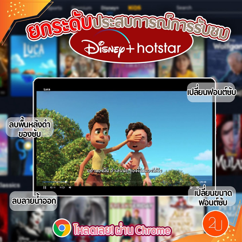 ยกระดับฟีเจอร์ Disney+ Hotstar ตัวช่วยสุดเจ๋งที่ช่วยปรับไซซ์ซับไตเติลให้ดูชัดแจ๋วยิ่งกว่าเดิม!