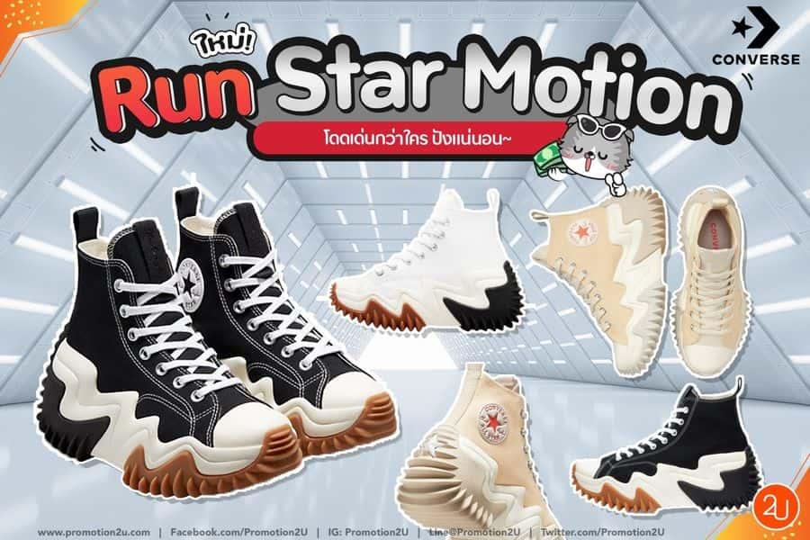 'Run Star Motion' รองเท้าส้นตึกสุดเก๋จาก Converse ดูเท่มีสไตล์ โดดเด่นกว่าใคร!!!