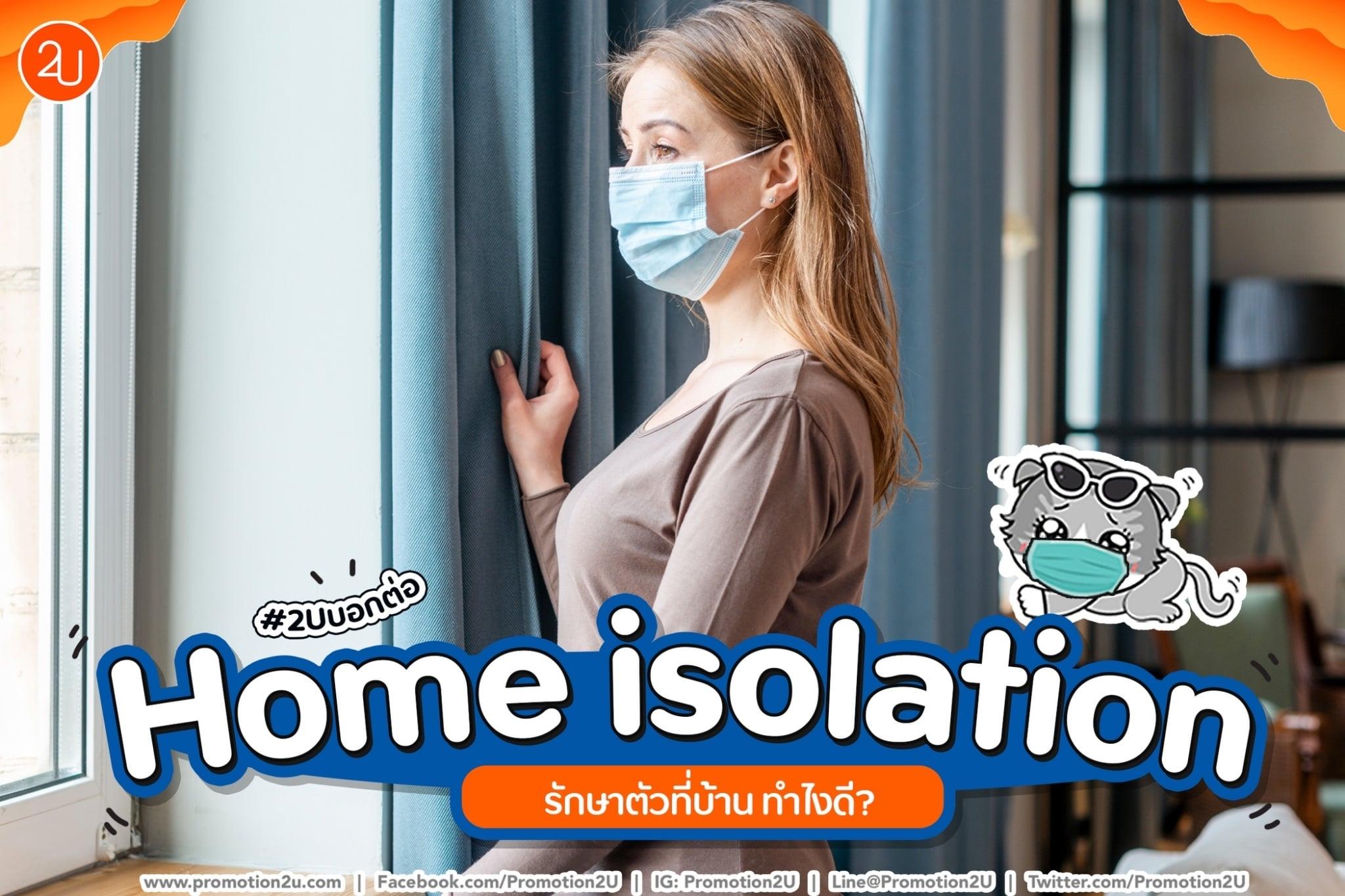 ติด Covid-19 อาการไม่รุนแรง รักษาตัวที่บ้าน Home Isolation ลงทะเบียนทางนี้