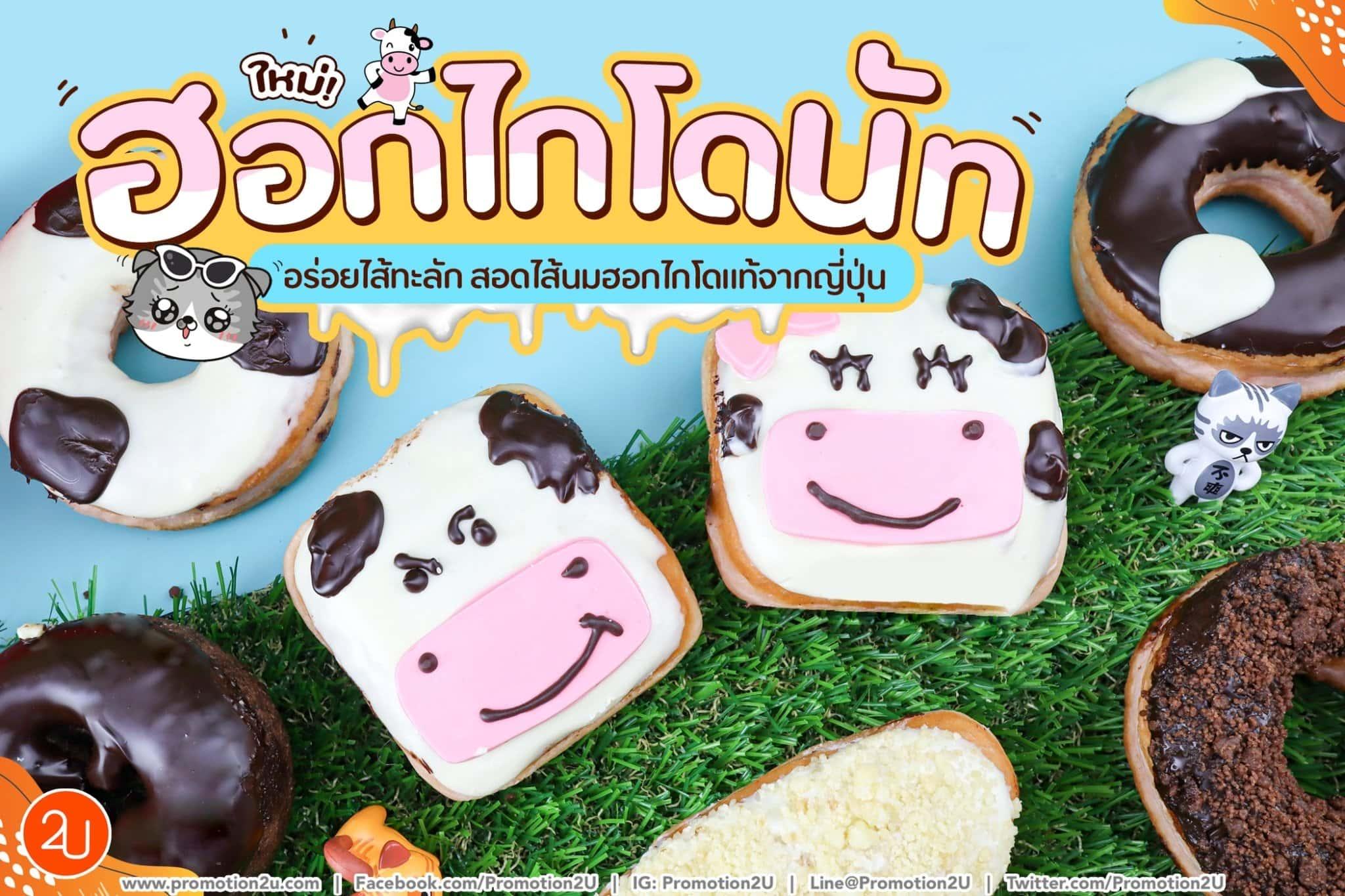 เมนูใหม่! 'ฮอกไกโดนัท' โดนัทรูปน้อนวัว หวานละมุนหอมกลิ่นนมฮอกไกโด!!! @Mister Donut
