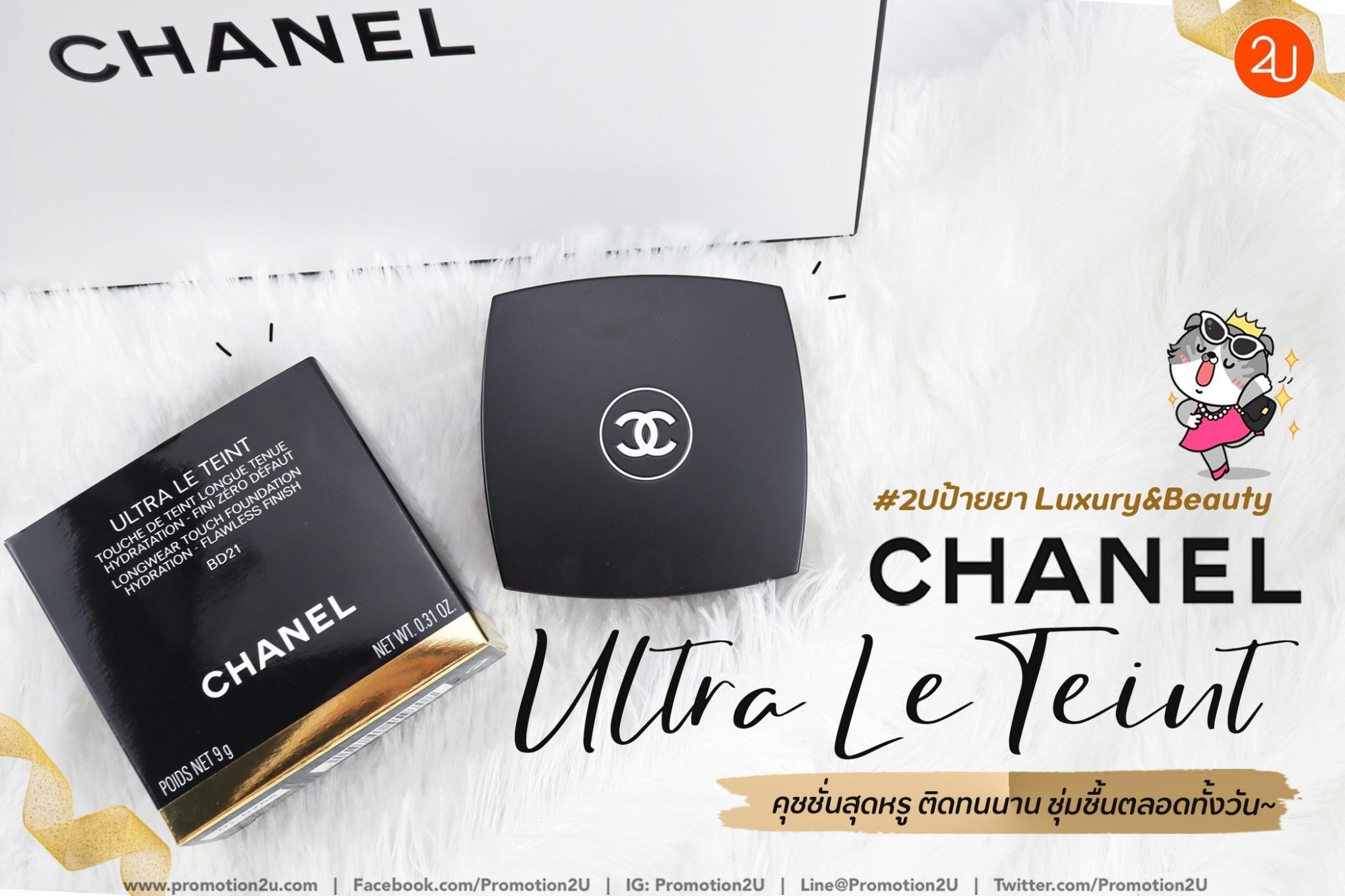 ใหม่! คุชชั่น Chanel รุ่น ULTRA LE TEINT ติดทนนาน ผิวเนียนกริบ เริ่ดเว่อร์!!