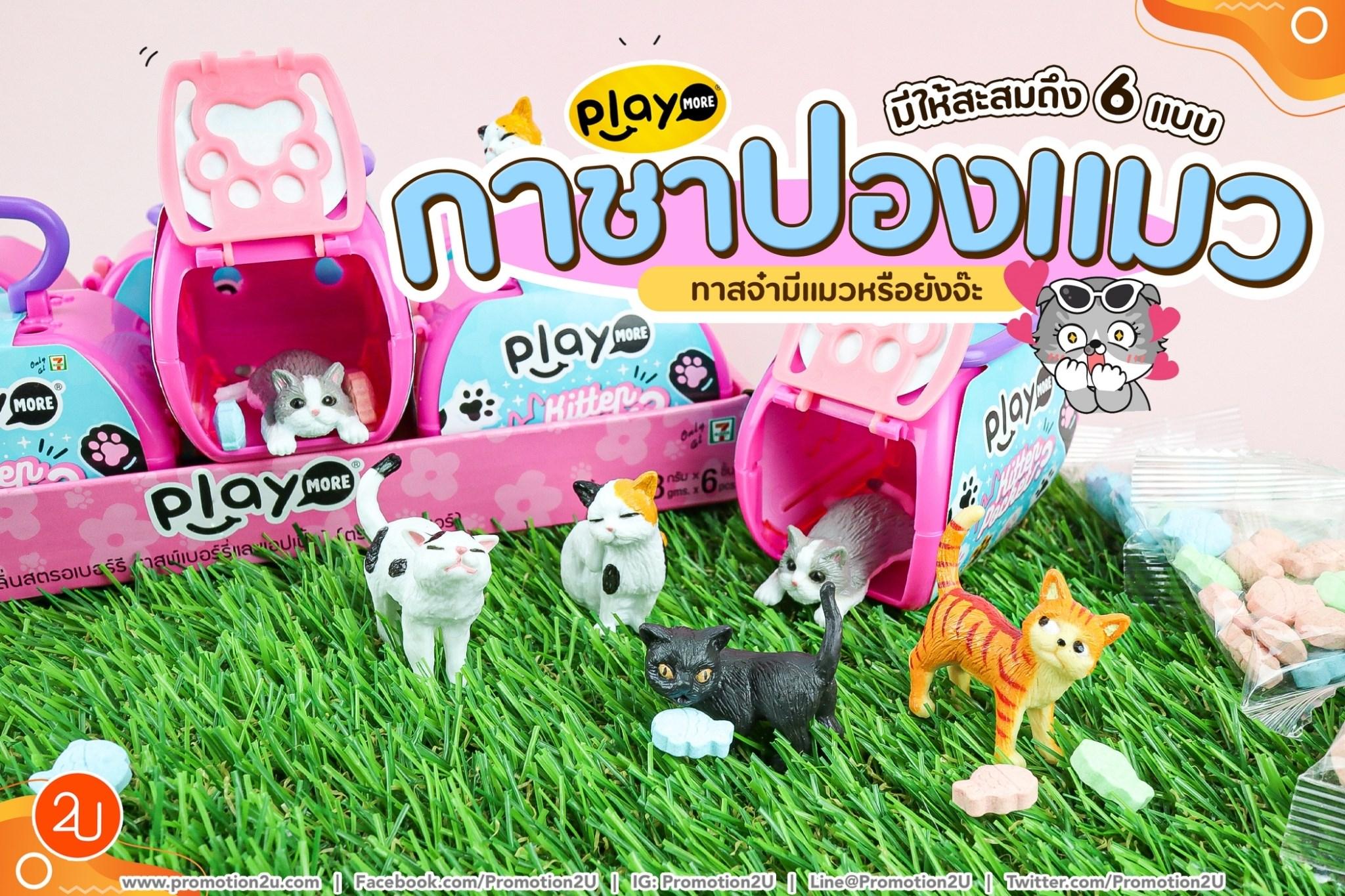 ทาสห้ามพลาด!! กาชาปองแมวสุดน่ารัก Playmore Kitten Pocket มีให้สะสมถึง 6 แบบ @7-11
