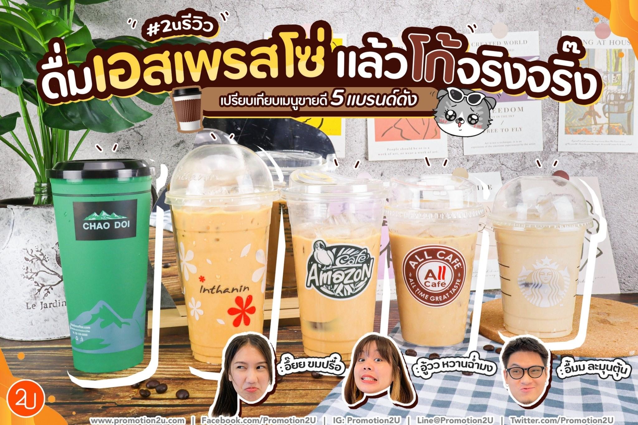รีวิวจัดเต็ม กาแฟเอสเพรสโซ่เมนูขายดี 5 แบรนด์ดัง แก้วไหนปังสุด!