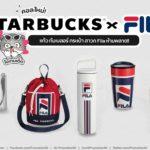 Starbucks x FILA แก้ว ทัมเบลอร์ และกระเป๋าสุดเท่สปอร์ต!!! พลาดไม่ได้แล้วว~