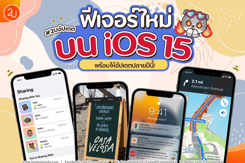 iOS 15 มีอะไรใหม่? เช็กรุ่นที่อัปเดตได้ที่นี่!!