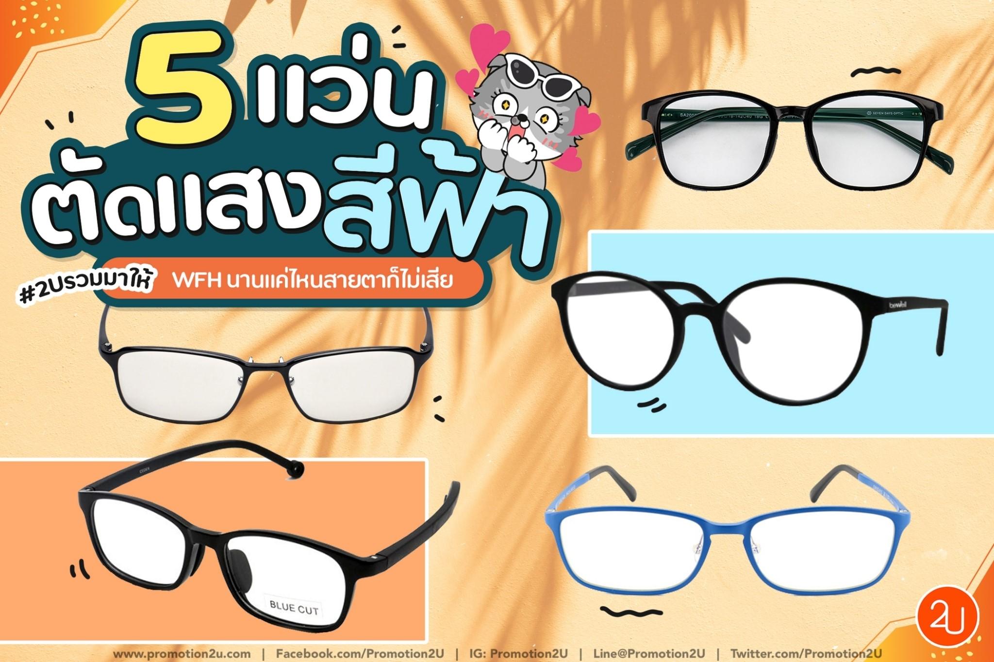 รวมให้แล้ว! 5 แว่นตาตัดแสงสีฟ้าถนอมสายตา เริ่ม 390.-
