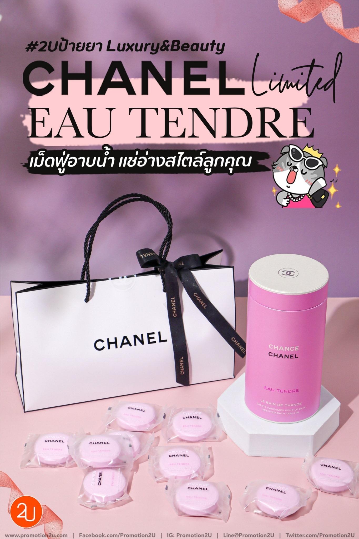 LuxuryandBeauty CHANCE EAU TENDRE เม็ดฟู่อาบน้ำ. . แช่อ่างสไตล์ลูกคุณ Limited Edition จาก Chanel!