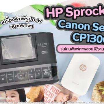รีวิว เครื่องปริ้นรูป HP Sprocket และ Canon Selphy CP1300 รุ่นไหนใช้งานคุ้มสุด!?