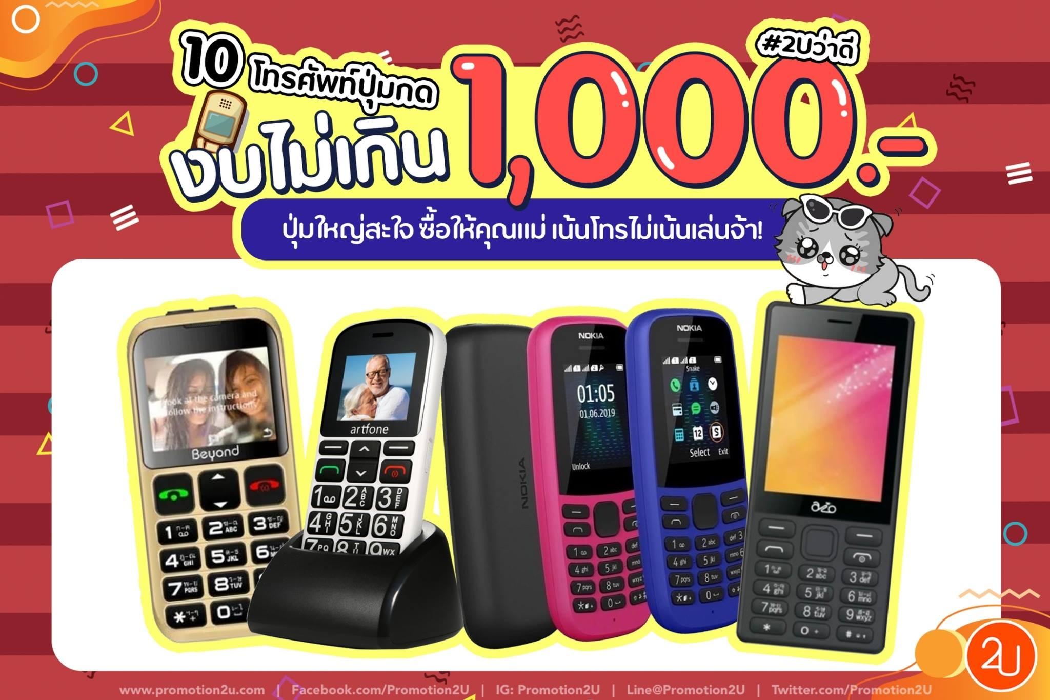 เอาใจ สว. 10 โทรศัพท์ปุ่มกด งบไม่เกิน 1,000.- ปุ่มใหญ่สะใจ!