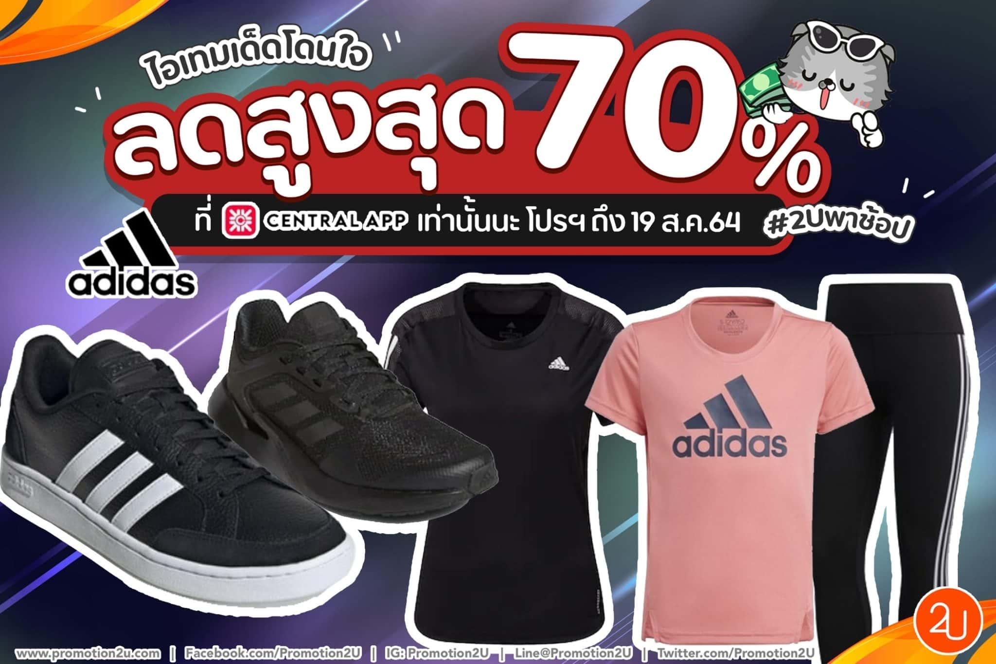 ช้อปให้แหลก!!! Adidas ลดสูงสุด 70% ช้อปกันได้ที่ Central App จ้าา~