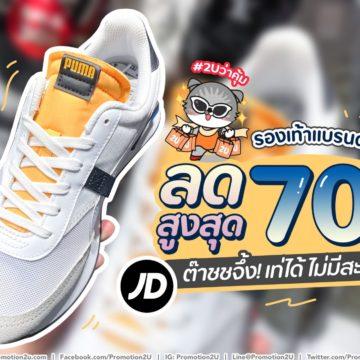 JD Sports รองเท้าแบรนด์ดังสุดปัง ลดราคาสูงสุด 70%!!