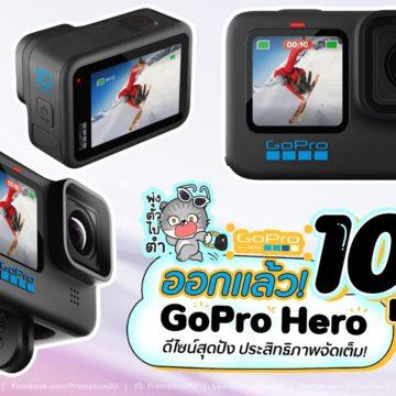 เปิดตัว GoPro Hero 10 Black กล้องแอคชั่นสุดเทพ สำหรับสาย Activities ห้ามพลาด!