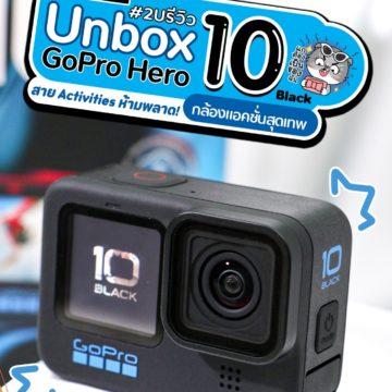 เปิดกล่อง GoPro HERO 10 BLACK ประสิทธิภาพสุดปัง การใช้งานสุดเทพ!