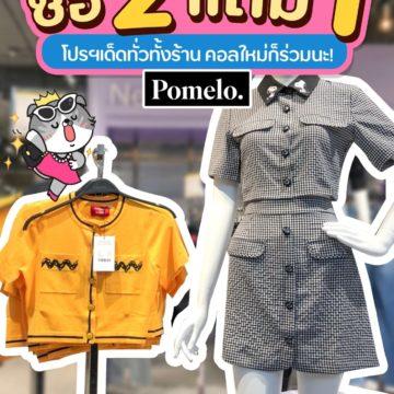 เสื้อผ้าหลากสไตล์ แมทช์ลุคสุดปังได้ทุกวันจาก Pomelo พร้อมโปรฯ ตาแตก ซื้อ 2 แถม 1 ทั่วทั้งร้านเลยจ้า!!