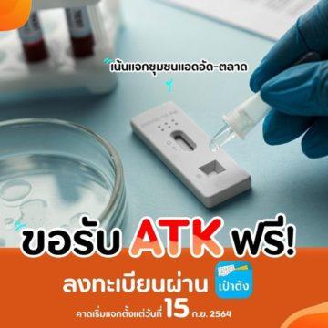 ขอรับชุดตรวจโควิด-19 ATK ฟรี! ลงทะเบียนผ่านแอปฯ เป๋าตัง 15 ก.ย. นี้