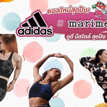คอลใหม่ สุดปัง! Adidas x Marimekko วางขาย 30 ก.ย. นี้ รอช้อปเลยจ้า!