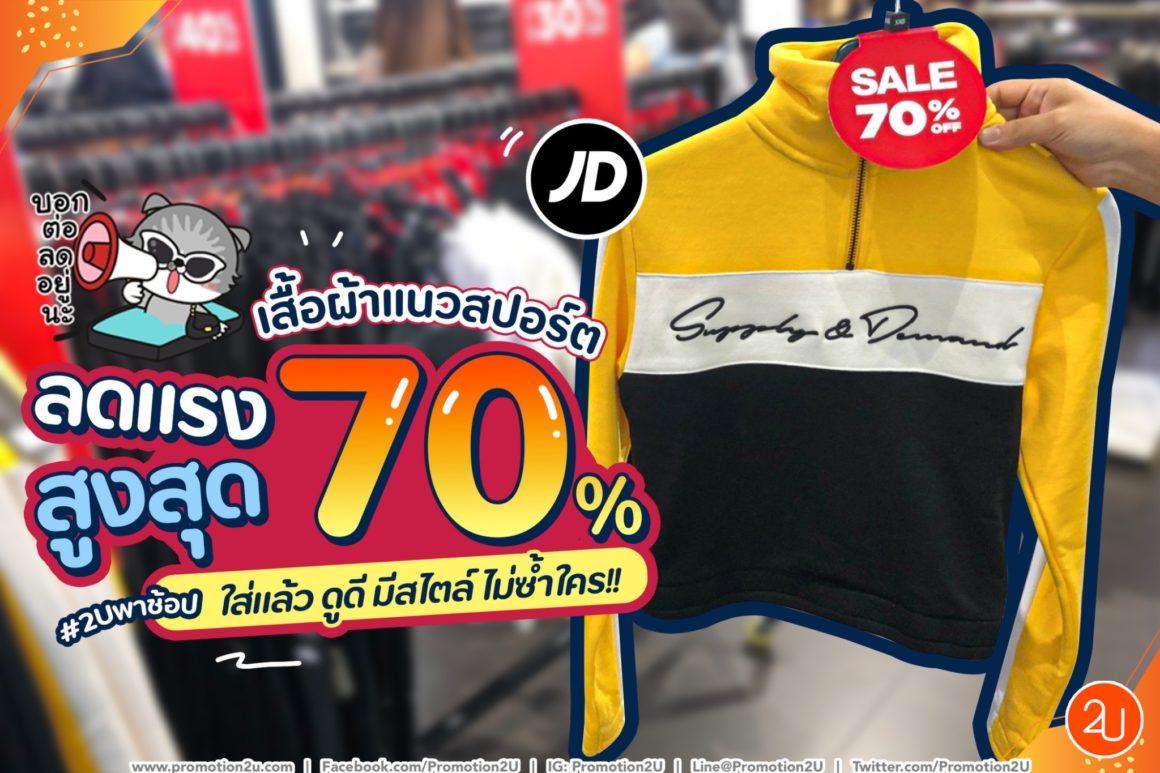 JD Sports ลดแรง ลดกระหน่ำสูงสุด 70%!! เสื้อผ้าแนวสปอร์ตแบรนด์ดัง สุดฮอตฮิต!