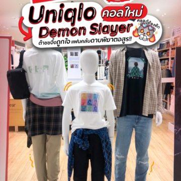 Uniqlo x Demon Slayer เสื้อผ้า คอลเลกชั่นใหม่สุดปัง! ถูกใจแฟนคลับดาบพิฆาตอสูรแน่นอน!!