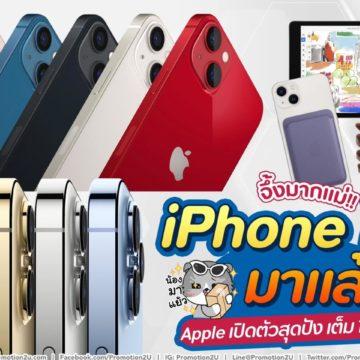 Apple Event เปิดตัว iPhone 13 ทั้ง 4 รุ่น พร้อมให้เปิดจอง 1 ตุลาคมนี้!