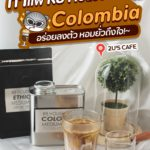 2U Home Cafe กาแฟ R8 House Blend สูตร Colombia คั่วกลาง-เข้ม หอมยั่วโดนใจ!
