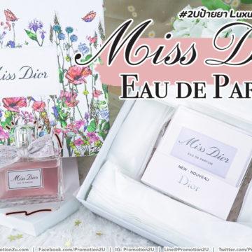 ป้ายยาน้ำหอมกลิ่นใหม่ล่าสุด New Miss Dior 2021 หอมละมุน ขยี้ใจกว่าเดิม ~