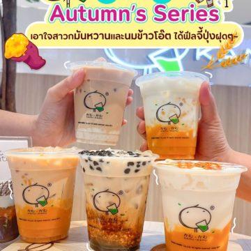 KAMU เมนูใหม่ Autumn's Series ถูกใจคนรักสุขภาพแต่รักการกินแน่นอน ~