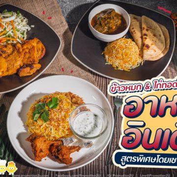Oh Chef Biryani อาหารอินเดียร้านเด็ด สูตรพิเศษโดยเชฟอินเดียแท้ๆ ต้องลอง!