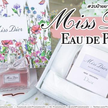 New Miss Dior Eau de Parfum 2021 หอมละมุน ขยี้ใจ ของมันต้องมี!!