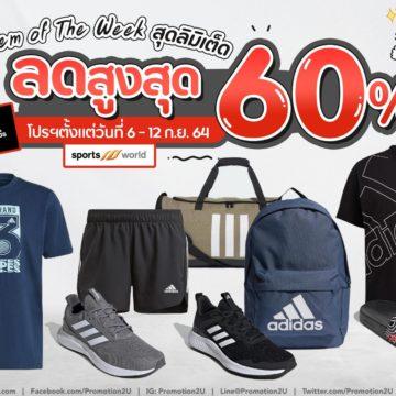 Adidas ลดสูงสุดถึง 60%‼️ ที่ Sportsworld โปรฯ ถึง 12 ก.ย. นี้