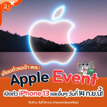 Apple ประกาศวันจัดงาน Event เปิดตัว iPhone 13 วันที่ 14 ก.ย. นี้‼️