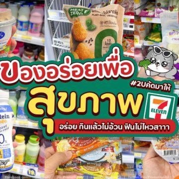 คุมน้ำหนักก็แซ่บได้! ของอร่อยเพื่อสุขภาพใน 7-Eleven แคลน้อย อิ่มนาน