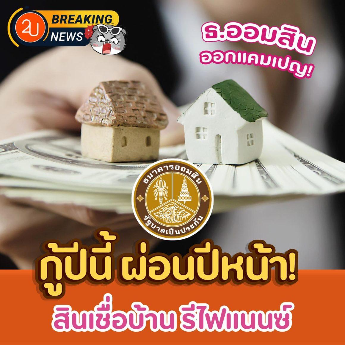 """ธนาคารออมสินออกสินเชื่อช่วยไทย """"กู้ปีนี้ ผ่อนปีหน้า"""" ปลอดเงินต้นและดอกเบี้ย 0% นาน 9 เดือน"""